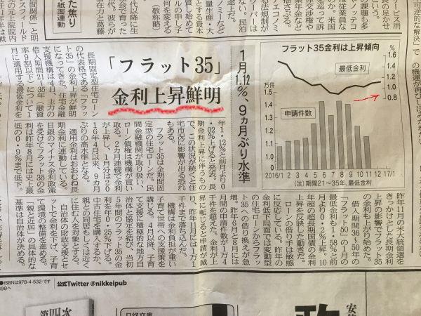 2017年1月4日日経朝刊